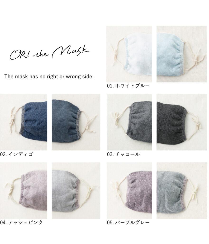 布マスク5色リバーシブル画像