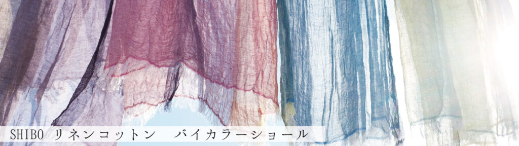 SHIBOリネンコットンバイカラーショール5色展開リンク画像