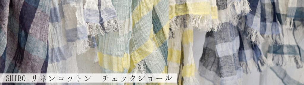 SHIBOリネンコットンチェックショール6色展開リンク画像
