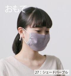 マスク シェードパープル着用画像