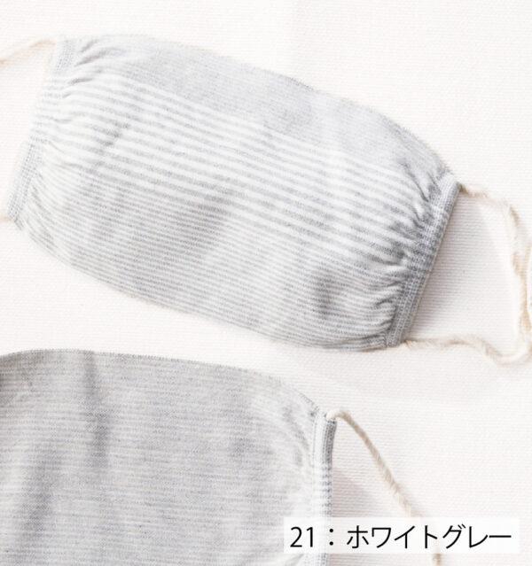 マスク ホワイトグレー商品画像