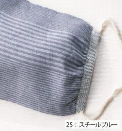 マスク スチールブルー商品画像