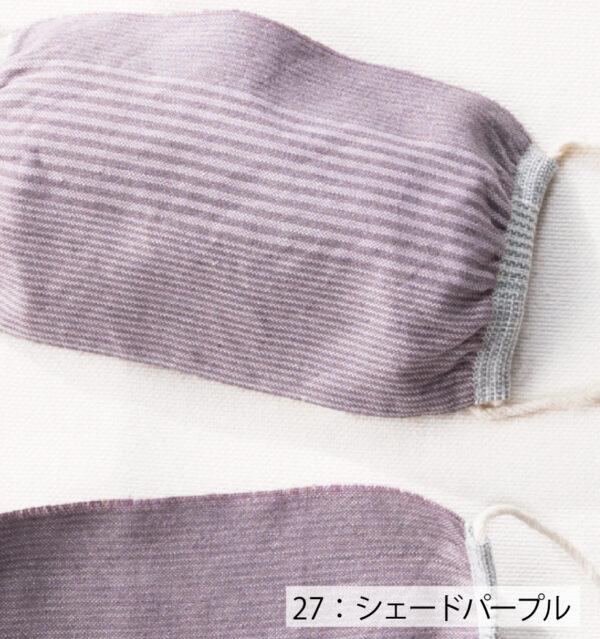 マスク シェードパープル商品画像