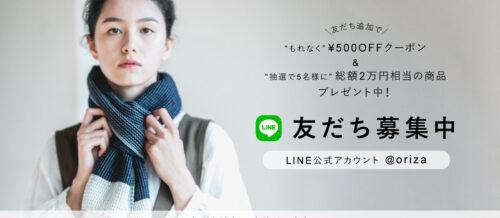 LINEお友だちキャンペーンバナー画像