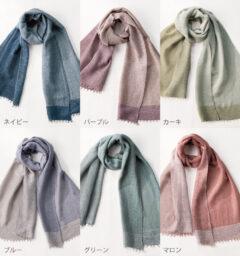 MOJIRI ツートンオーガニックコットンマフラー全色商品画像