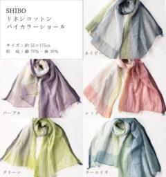 SHIBO リネンコットンバイカラーショール 全5色画像