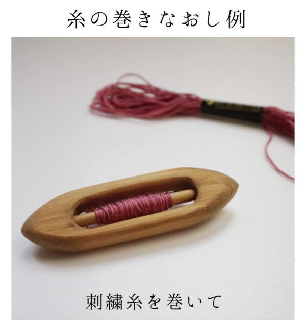 糸が替えられるシャトルブローチ他の糸を巻いた画像