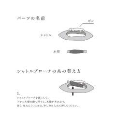 糸が替えられるシャトルブローチ説明書