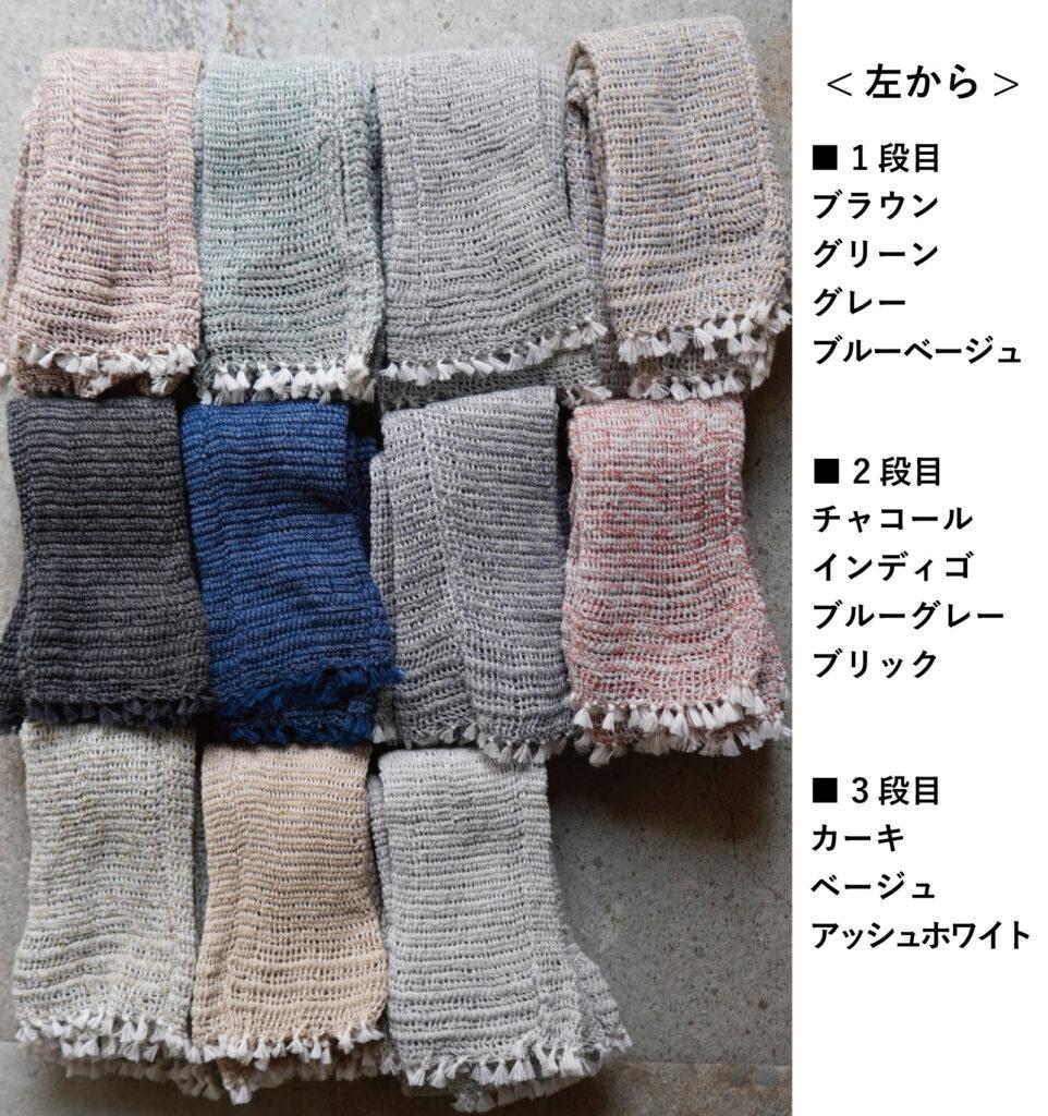 MOJIRI NECK'm アームカバーカラーバリエーション画像