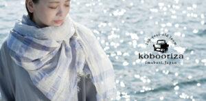 kobooriza ブランドページ画像