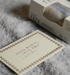 ギフトセット タオル&ハンカチ メッセージカード画像